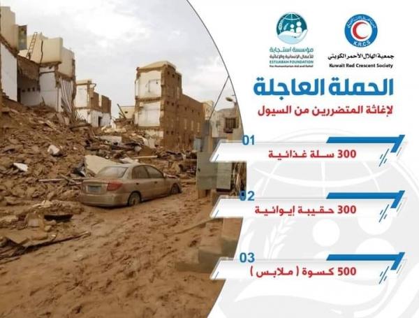 الهلال الأحمر الكويتي يقدم مساعدات عاجلة للمتضررين في تريم