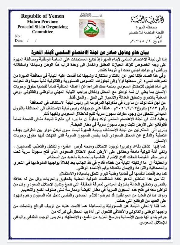 لجنة اعتصام المهرة: نيابة الغيضة تخلت عن واجبها الوطني وتحولت إلى أداة تطبيل للاحتلال