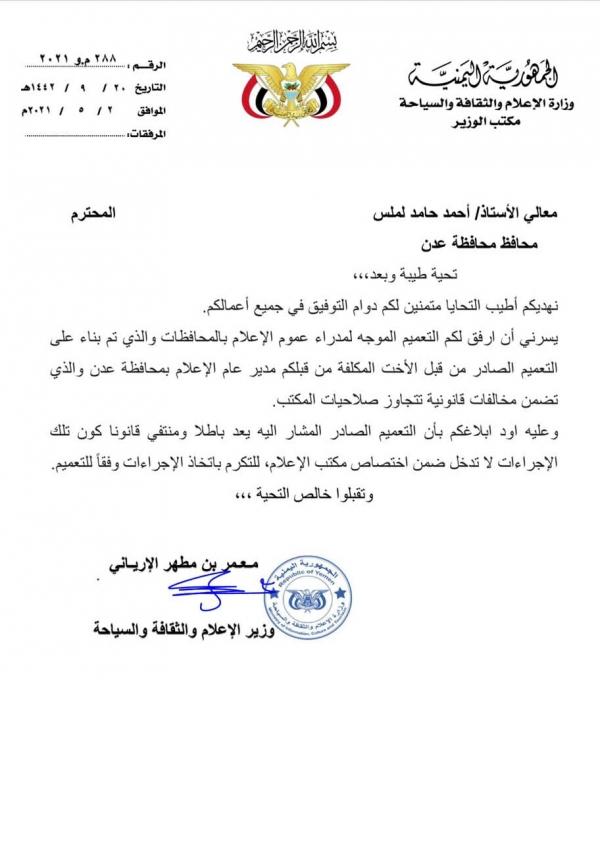 """وزارة الإعلام ترفض إجراءات مكتب الإعلام بعدن.. """"مخالفات قانونية"""""""