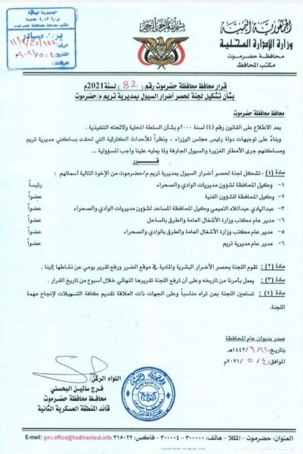 حضرموت.. المحافظ يشكل لجنة لحصر أضرار السيول بتريم