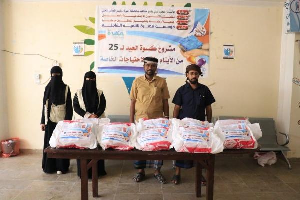 المهرة.. مؤسسة مهرة توزع كسوة العيد على الأيتام وذوي الاحتياجات الخاصة من المعاقين