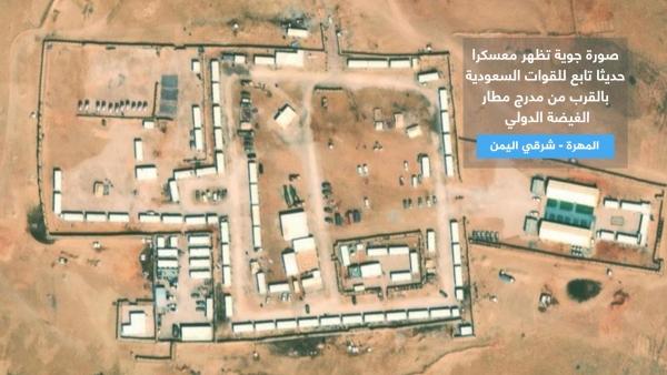 المهرة.. صور جوية تكشف استحداثات جديدة للقوات السعودية في مطار الغيضة