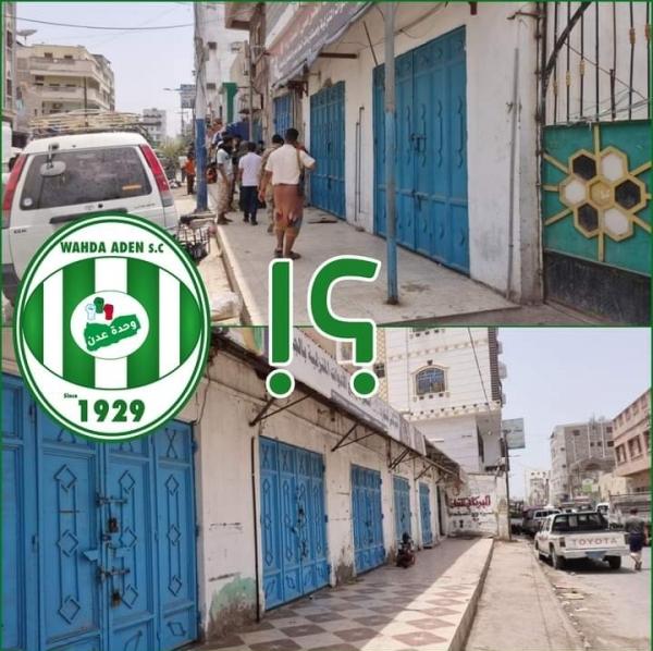 مليشيا الانتقالي تغلق محلات تجارية تتبع نادي وحدة عدن