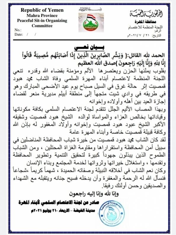 """""""لجنة اعتصام المهرة"""" تعزي في وفاة الشيخ محمد هبود قمصيت"""
