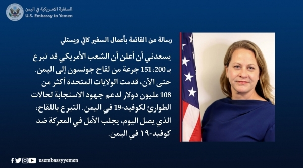 واشنطن تعلن تقديم 108 مليون دولار لمواجهة جائحة كورونا في اليمن