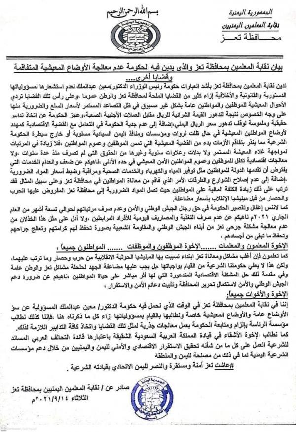 نقابة المعلمين تدين تجاهل رئيس الحكومة للأوضاع وتردي الخدمات الأساسية وانهيار العملة