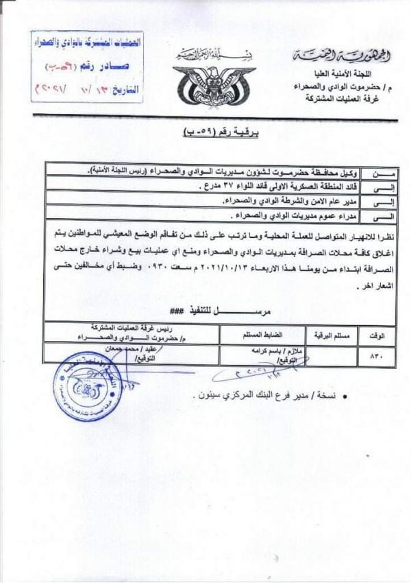 حضرموت.. سلطات الوادي توجه بإغلاق محلات الصرافة للحد من انهيار العملة