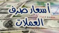 أسعار صرف الريال اليمني في صنعاء وعدن مقابل العملات الاجنبية اليوم الاحد الموافق 9-8-2020