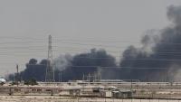 وسط إدانات عالمية.. كيف يؤثر هجوم الحوثيين على معمليّ نفط سعوديين؟!