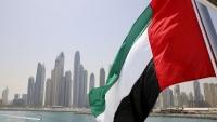 الإمارات تفرج عن 700 مليون دولار من الأرصدة الإيرانية لديها
