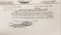 إجراءات صارمة في مطار سقطرى تمنع سفر أي تمثيل للسلطة المحلية دون موافقة المحافظ
