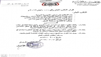 مصادر خاصة :تماهياً مع المشروع الاماراتي النائب العام يُمهد لفصل المخا عن تعز (وثيقة)
