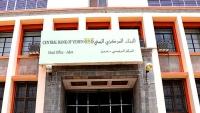 """""""المركزي اليمني"""" يعلن عن مصارفة جديدة لتجار السلع الغذائية"""