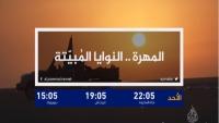 """اليوم الاحد على قناة الجزيرة """"النوايا المبيتة"""".. تحقيق استقصائي حول أطماع السعودية في محافظة المهرة"""