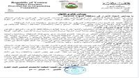 لجنة الاعتصام تصدر بيان هام وعاجل وتوجه دعوة هامة لكافة أحرار المهرة