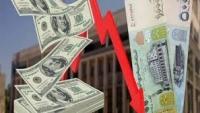 الريال يعاود الانهيار أمام العملات الأجنبية
