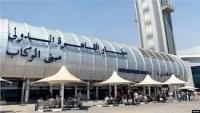 السلطات المصرية توقف مسئول حكومي رفيع قادما من حضرموت بحوزته مليون دولار أمريكي