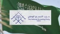 """سعوديون يعلنون تأسيس أول حزب سياسي """"معارض"""" في تاريخ البلاد"""