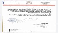 """الحكومة تطالب مؤسسة إماراتية بالكشف عن شحناتها الى """"سقطرى"""""""