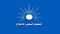 حزب الإصلاح في الضالع يطالب بضبط قتلة الأكاديمي الحميدي