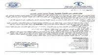 نقابة موانئ البحر العربي تهدد بالإضراب الشامل على خلفية قضايا مطلبية