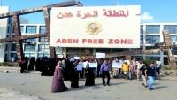 عدن.. وقفة احتجاجية لموظفي المنطقة الحرة للمطالبة بصرف المستحقات