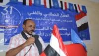 إصلاح سقطرى يحيي ذكرى تأسيس الحزب ويطالب بعودة المحافظ محروس
